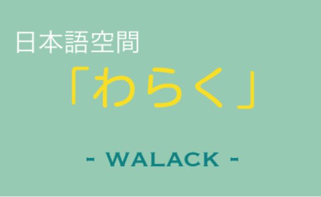 日本語空間「わらく」説明会を実施いたします