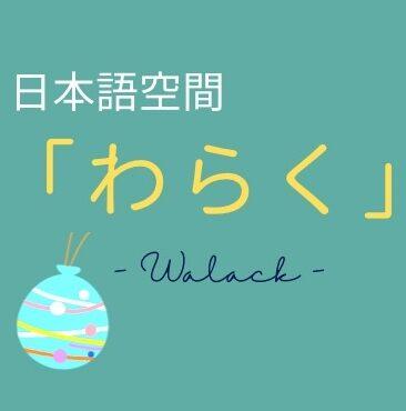 日本語空間「わらく」