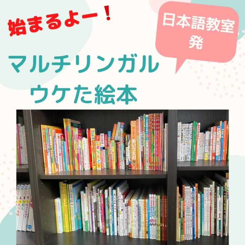日本語教室発!「バイリンガル・マルチリンガル ウケた絵本」はじめます